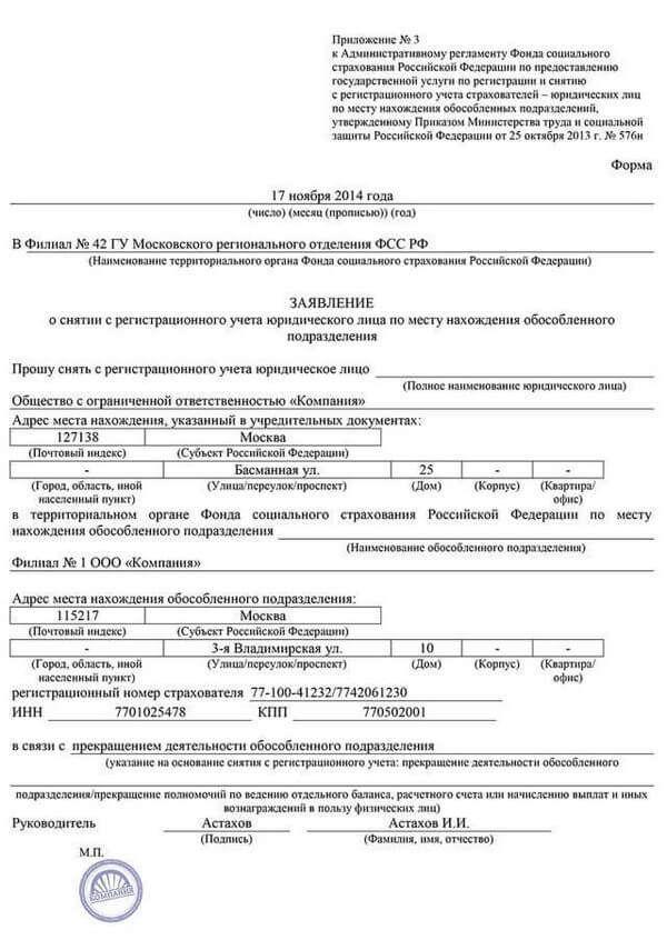 Закрытие обособленного подразделения и снятие с учета в ФСС