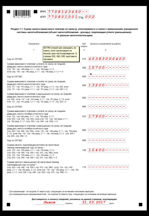 Налоговая декларация за 2017 год образец заполнения новая форма