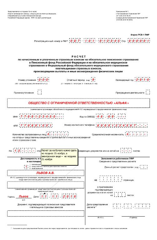 бланк декларации по енвд за 2012 - фото 11
