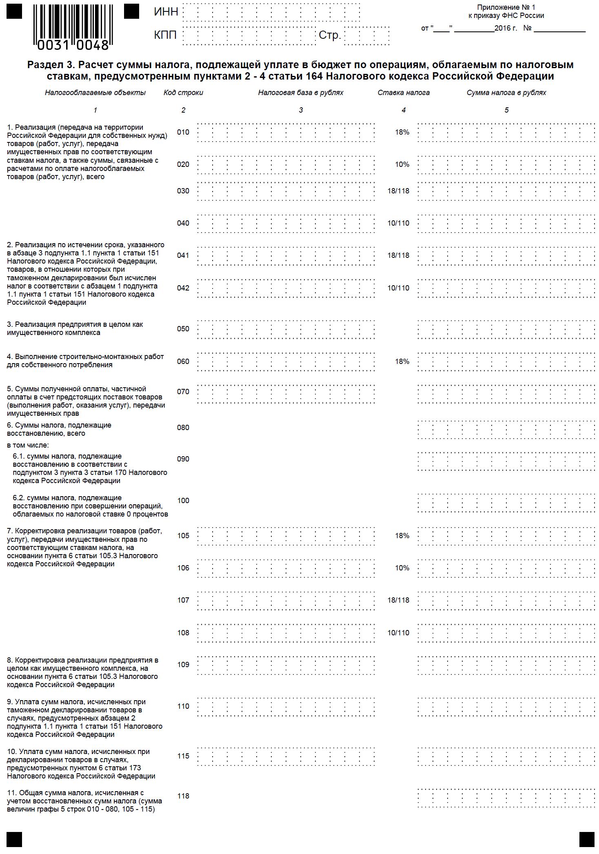 бланк формы декларация на имущество за 9 месяцев 2013