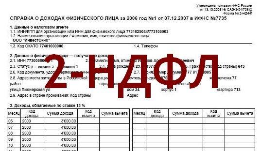 2 ndfl - Компаниям стали приходить запросы о данных в 2-НДФЛ