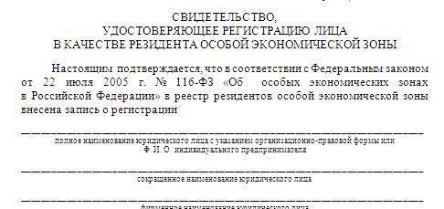 Минэкономразвития меняет форму свидетельства о регистрации резидентов ОЭЗ