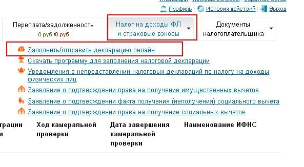 Как электронно сдать декларацию в налоговую 3 ндфл мирэа бухгалтерия официальный сайт