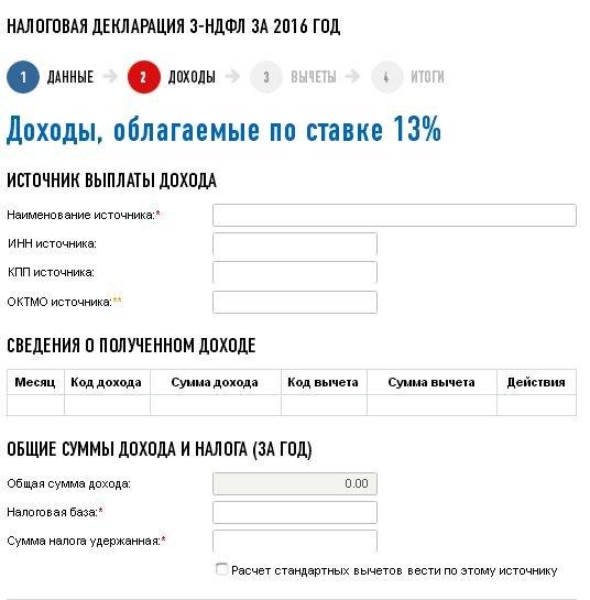 Налоговая декларация 2019 3 ндфл заполнить онлайн бухгалтерия кфх 1с
