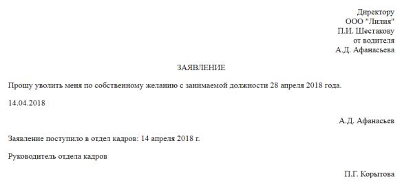 Заявление об увольнении сотрудника образец — rmg partners.