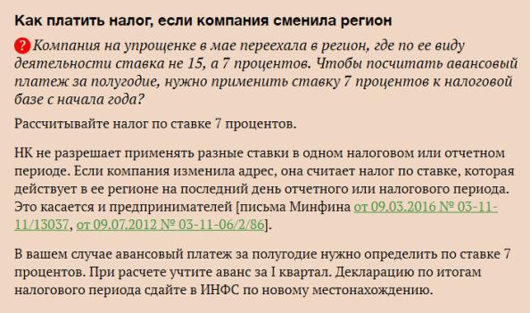 Регистрация ип без работников в 2019 году порядок регистрации ооо пошаговая инструкция на украине