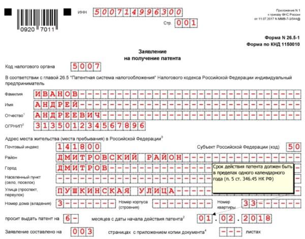 Заявление на патент срок подачи после регистрации ип бланк нулевой декларации 3 ндфл за 2019 для ип