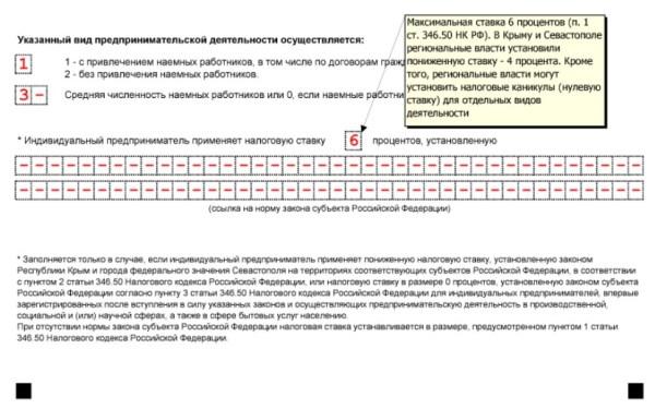 Сроки подачи заявления на патент после регистрации ип коды оквэд для регистрации ип в 2019 году
