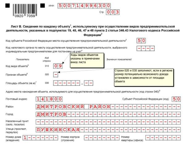 регистрация ип на несколько видов деятельности