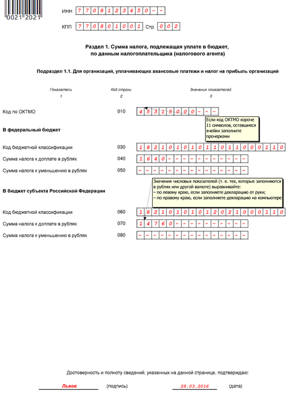 образец заполнения декларации по налогу на прибыль за 2015 год с убытком img-1