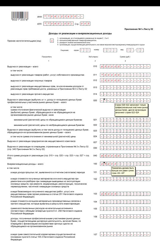 декларация по прибыли штраф кбк инструкция медицинского