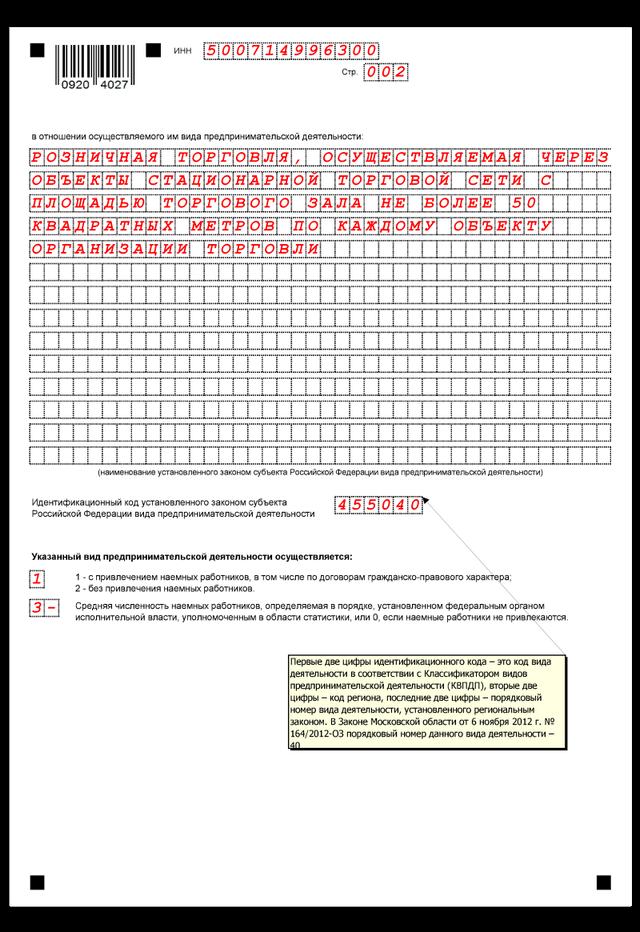 заявление на патент 2016 как заполнить в 1с деле