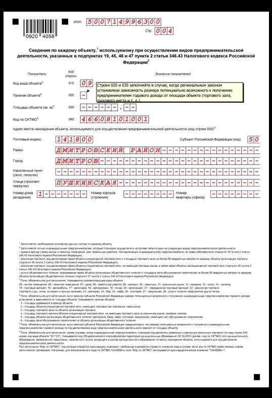 образец заполнения заявления на патентную систему налогообложения