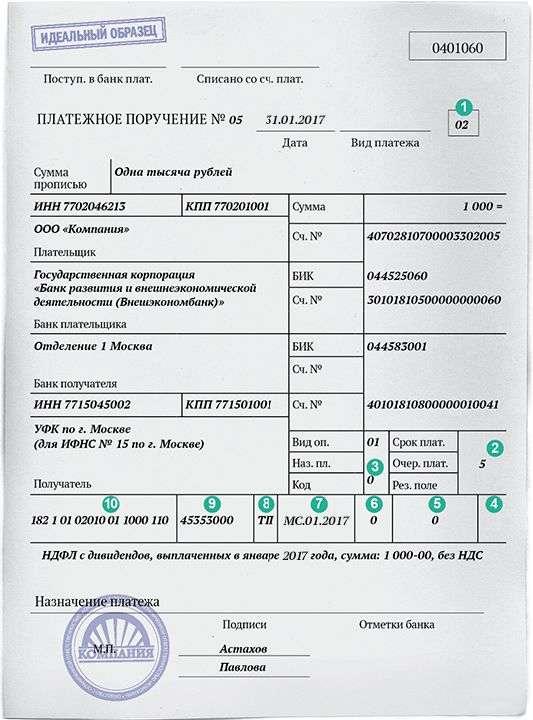Платежное поручение на уплату ндфл краснодар помощь в получении ипотеки