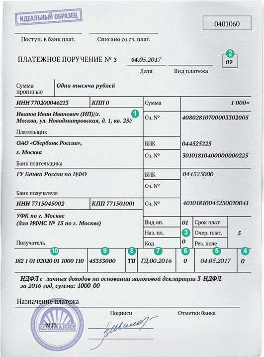 Платежное поручение по НДФЛ в 2018 году: образцы