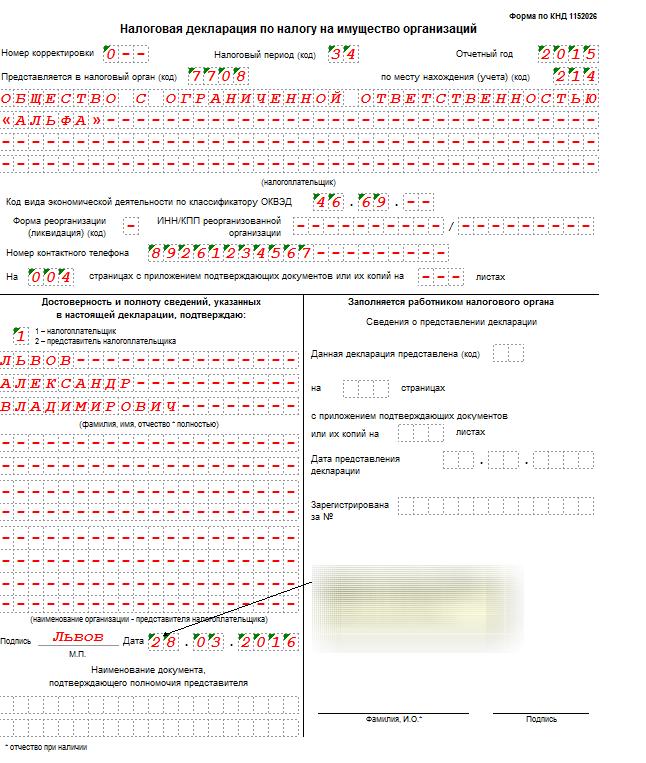 образец заполнения декларация по налогу на имущество за 2015 год - фото 3