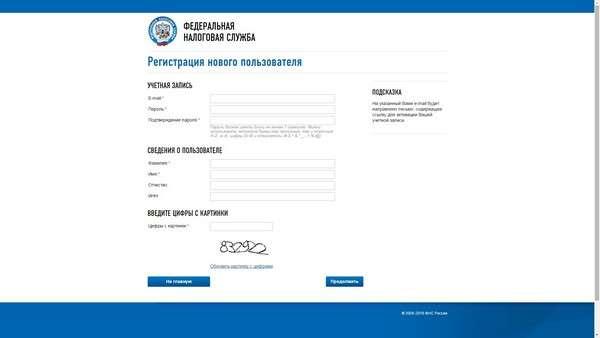 Заполнить заявление на регистрацию ип онлайн на сайте ифнс - ea3ec