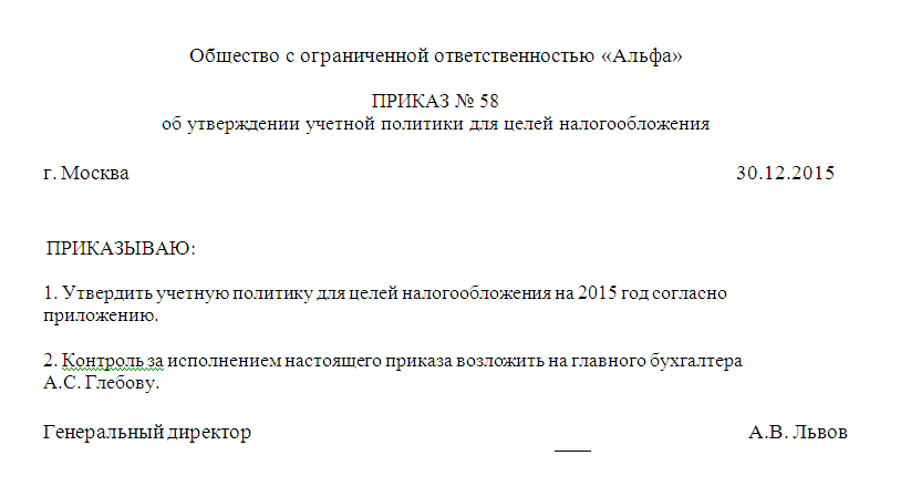 Учетная политика организации на 2016 год образец