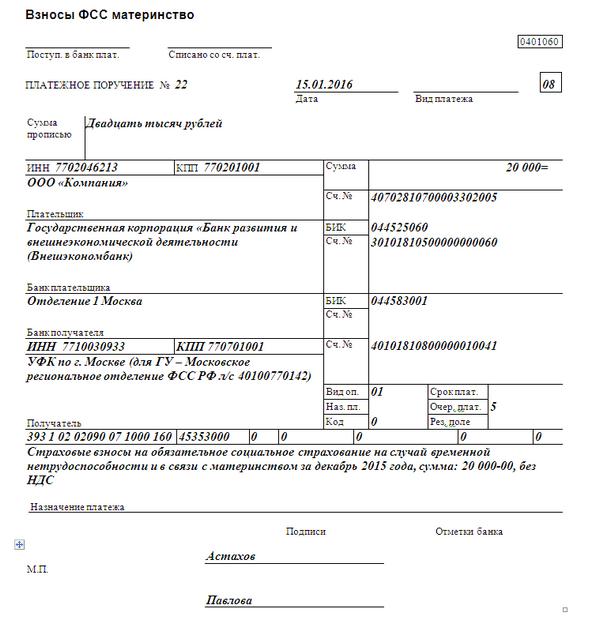 Платежное поручение на уплату страховых взносов в ФСС в 2018 году
