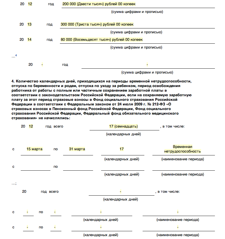 Справка по Форме 3 НДФЛ образец