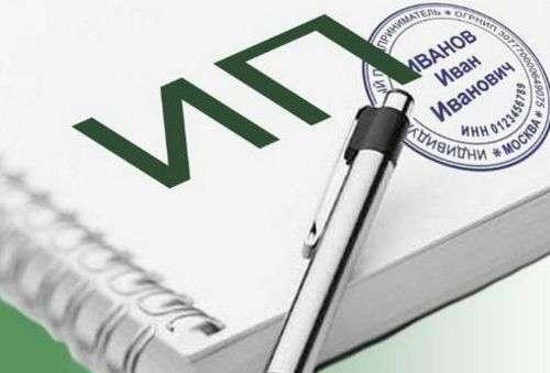 Регистрация ИП в 2021 году инструкция