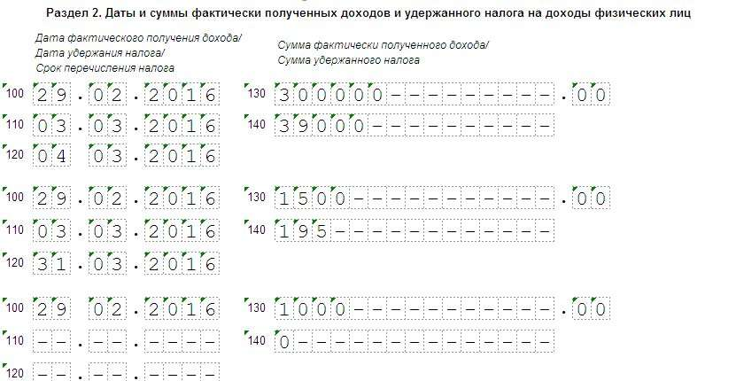 Разъяснения по заполнению формы 6-НДФЛ