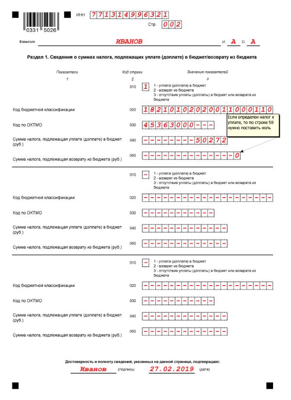 Как заполнить раздел 2 декларации 3 ндфл за услуги по регистрации ип во владимире
