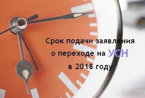 Переход на УСН в 2018 году срок подачи заявления