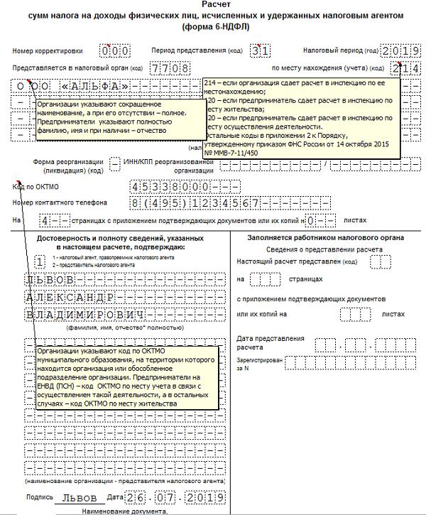 Декларация 6 ндфл за 1 квартал 2019 сайт скачать формы для регистрации ооо