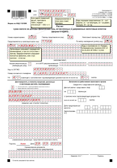 Заполнение декларации 6 ндфл за 4 квартал как сделать регистрацию ип