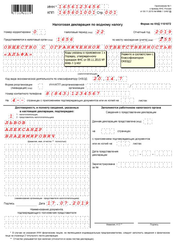 Как найти судебное дело по номеру исполнительного листа