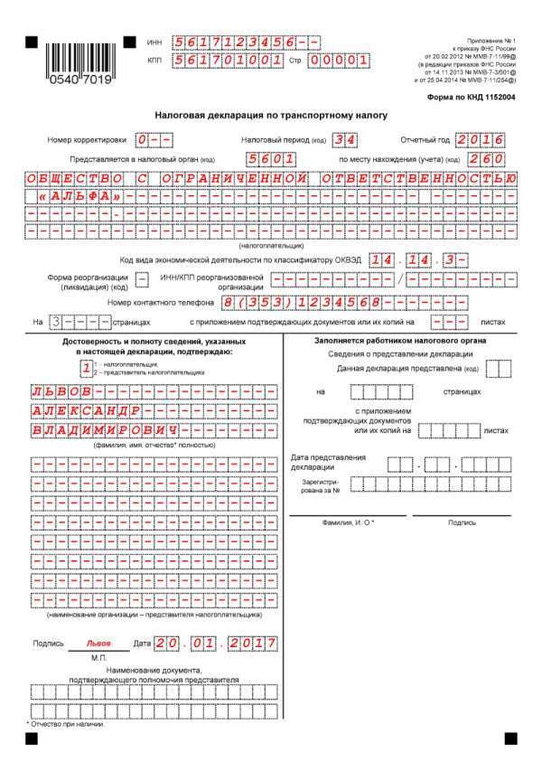 бланк форму декларации по транспортному налогу