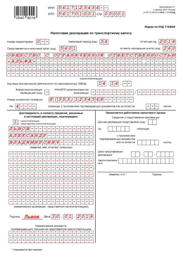 Образец заполнения налоговой декларации по транспортному налогу
