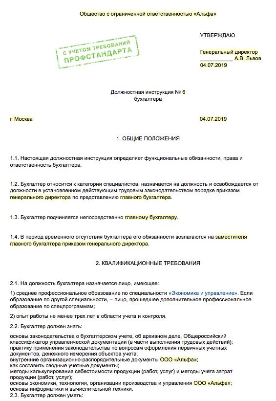 Поправки в законодательстве на амнистию 2019