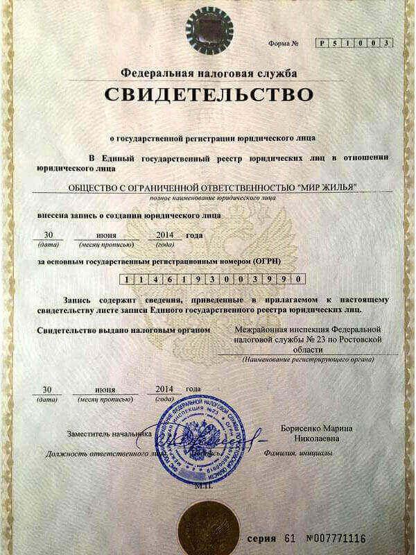 Ип действует на основании свидетельства о государственной регистрации консультация при регистрации ип