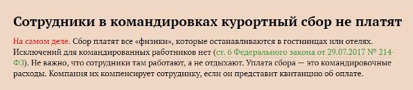 курортный сбор в абхазии 2019
