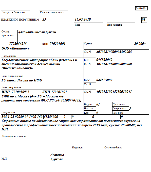 Изображение - Платежное поручение по страховым взносам в 2019 году obrazets-platejnogo-porucheniya-po-strahovym-vznosam-na-travmatizm