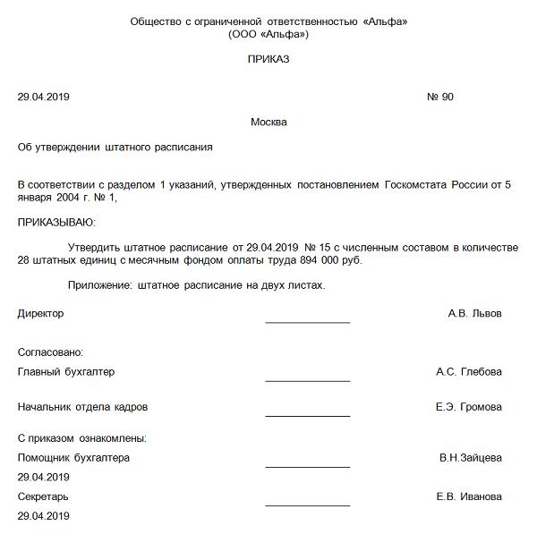 приказ на занимаемую должность займы всем на карту онлайн mega-zaimer.ru