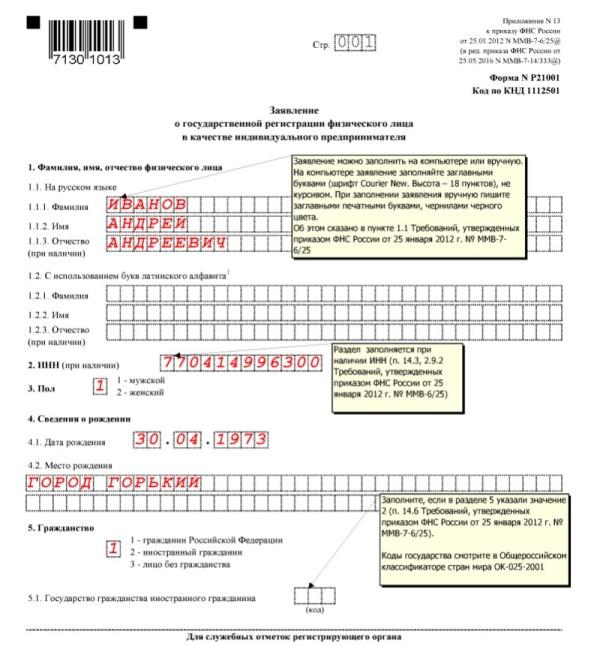 регистрация ип 2012 заявление