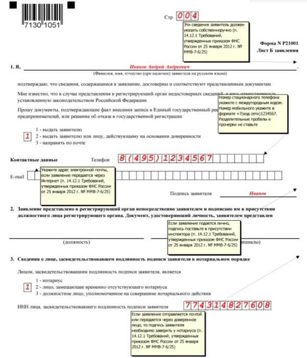форма заявления на регистрацию ип 21001