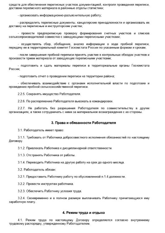 Срочный трудовой договор курсовая работа 2019 2368