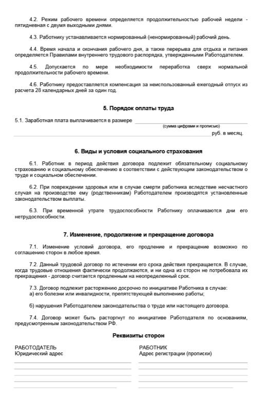 Дипломная работа трудовой договор 2019 8890