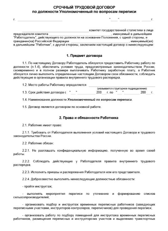 Срочный трудовой договор испытательный срок тк рф