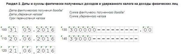 Досрочная зарплата в 6-НДФЛ