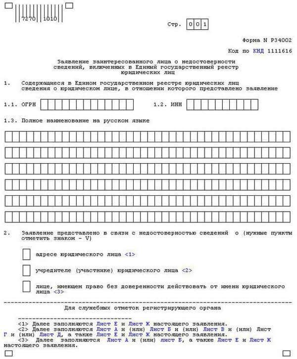 Заявление о недостоверности сведений в ЕГРЮЛ