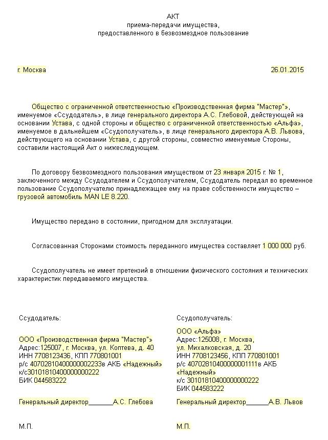 договор о передаче имущества в счет долга образец - фото 3