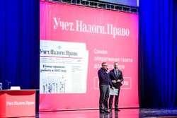 Фото с конференции - УНП - в Кремле