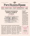 UNP 24 17e op 128 - Госдума готовит революцию в налоговых проверках