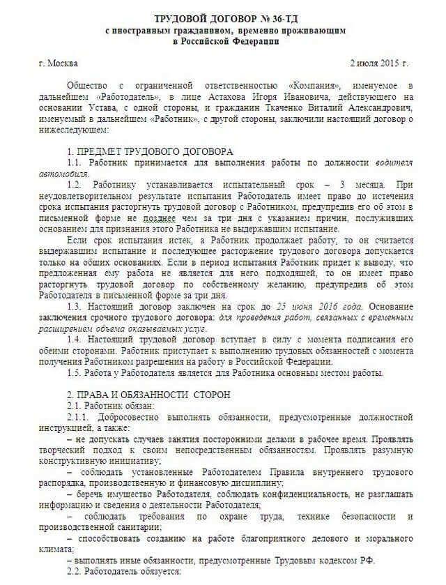 Трудовой договор с белорусом 2016 образец