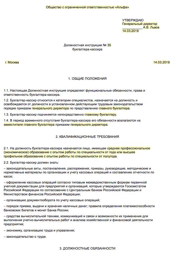 Федеральный закон о некоммерческих организациях 2020